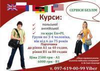 Англійська та Польска - тренінги для дітей та дорослих
