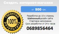 Создание сайтов, купить сайт 500грн