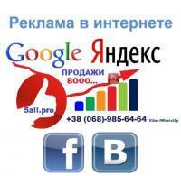 Бесплатные советы по: рекламе и сайтам