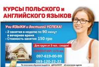 Уроки польского языка Кривой Рог: услуги репетитора