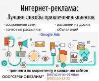 Реклама в інтернеті, просування сайтів та товарів