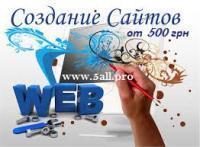 Создание сайтов, продажа