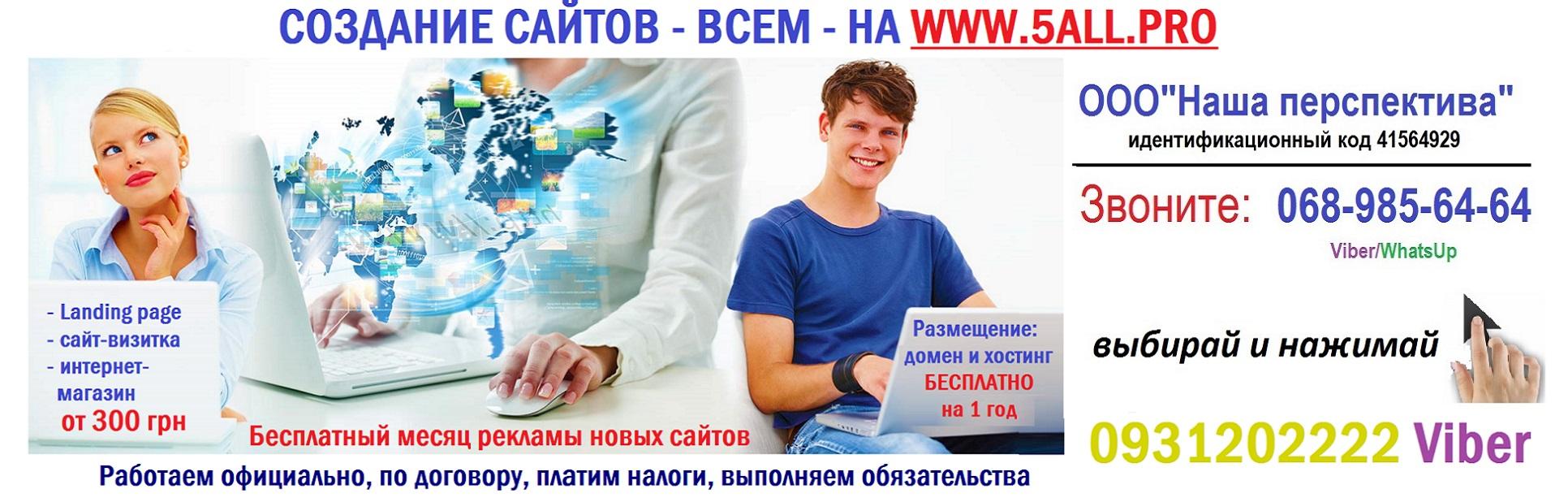 Создание сайтов Кривой Рог, заказать сайт для бизнеса