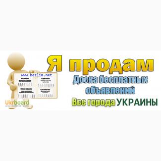 Популярная доска бесплатных объявлений Кривого Рога и Украины празднует свое первое полугодие!