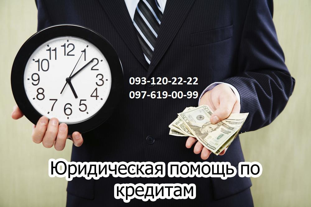 Адвокат по кредитам. Юридическая консультация по проблемным кредитам в Кривом Роге