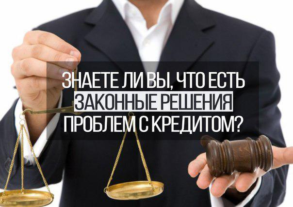 Юридическая консультация по банковским кредитам, защита от коллекторов