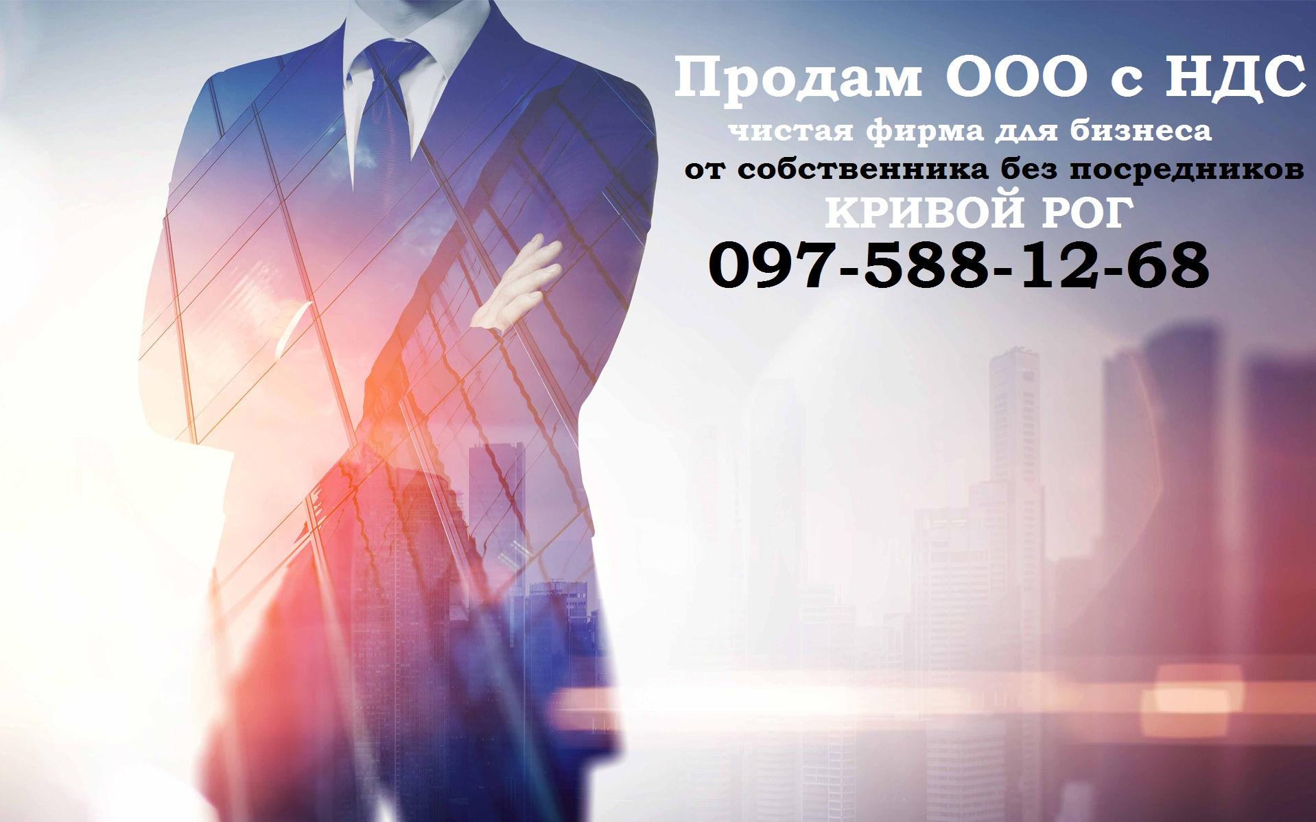 Продам ООО с НДС и без, купить ООО в Кривом Роге