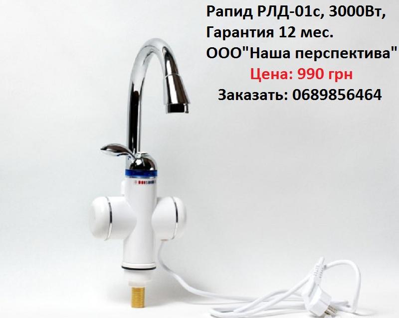 Кран водонагреватель Рапид