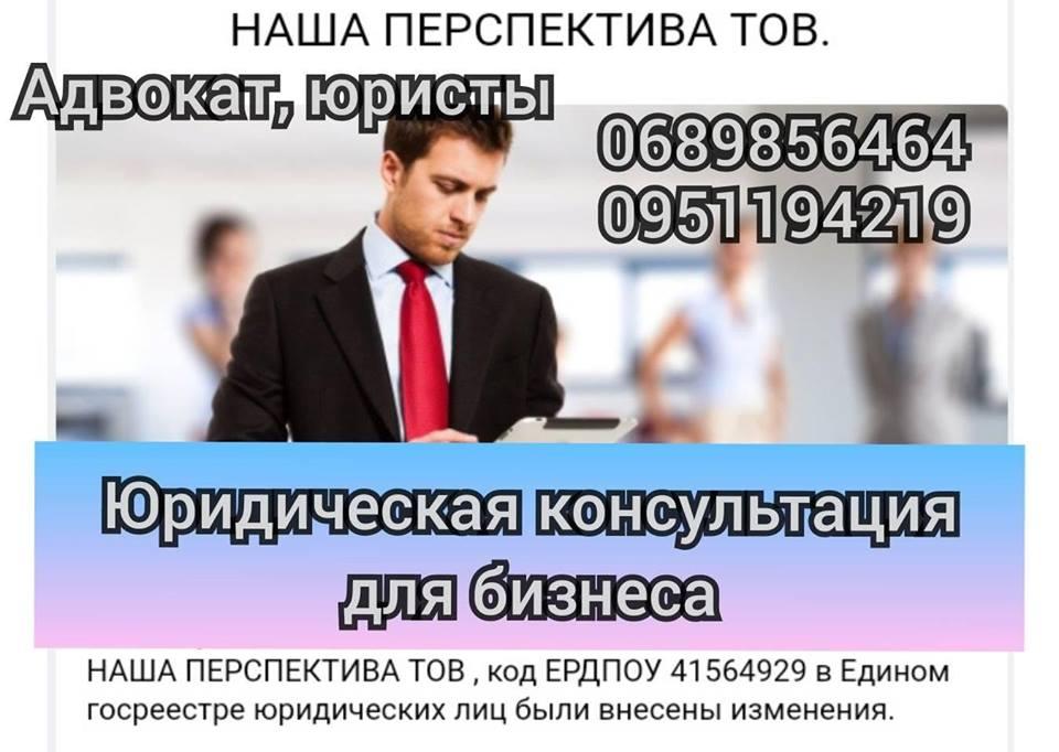 Юридическая консультация для бизнеса в Кривом Роге