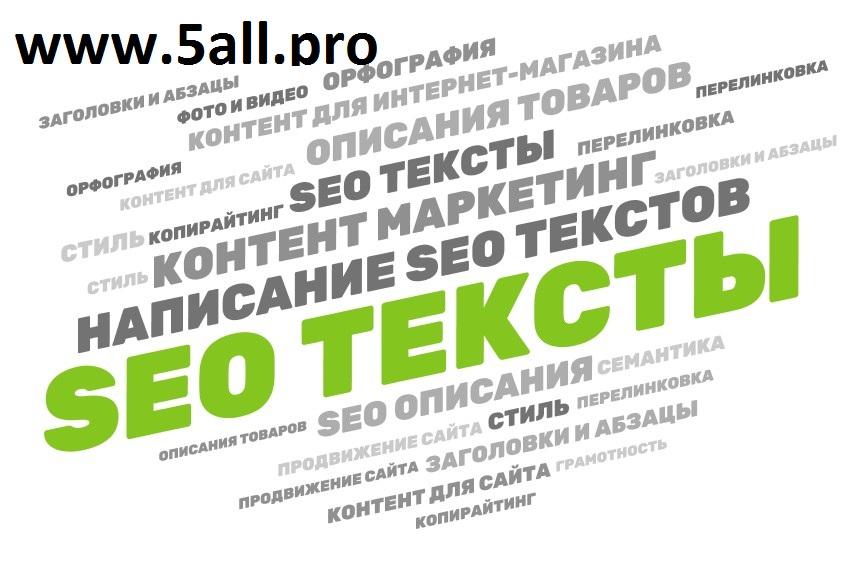 СЕО реклама, seo статьи, сео тексты на заказ