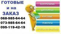 Готові курсові та дипломні роботи ВНЗ України