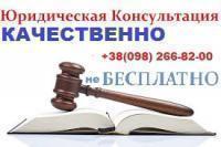 Послуги юриста, адвоката