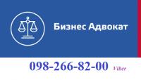 Юридическая консультация для бизнеса