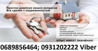 Помощь в продаже недвижимости