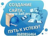 Создание сайтов от 500 грн