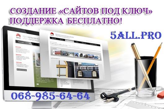 Создание сайта под ключ в красноярске продвижение сайтов кременчуг