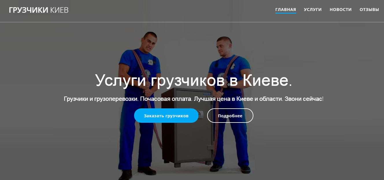 Полезная информация для Киевлян и жителей Киевской области