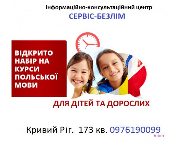 Набирается группа для изучения польского языка
