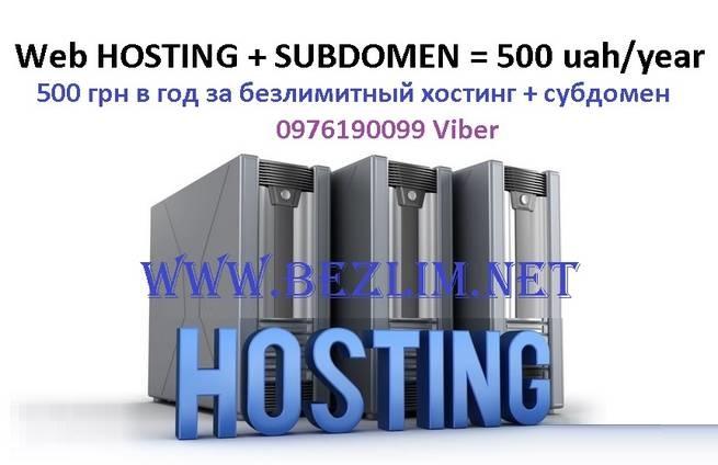 Бесплатный домен