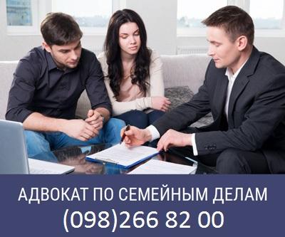 Адвокат по семейным делам в Кривом Роге Днепропетровской области