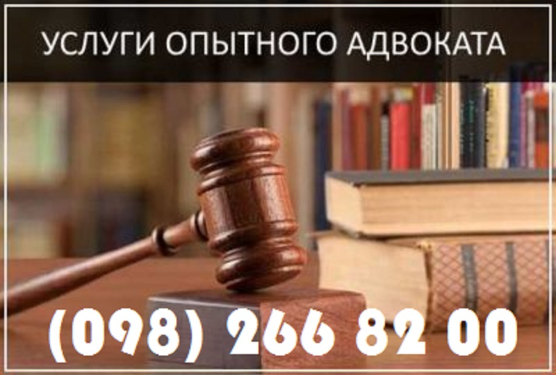 Доступная юридическая консультация в Кривом Роге