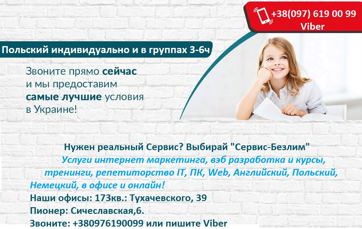 Курсы в Кривом Роге по направлениям IT-ПК, Польский, Английский, Немецкий