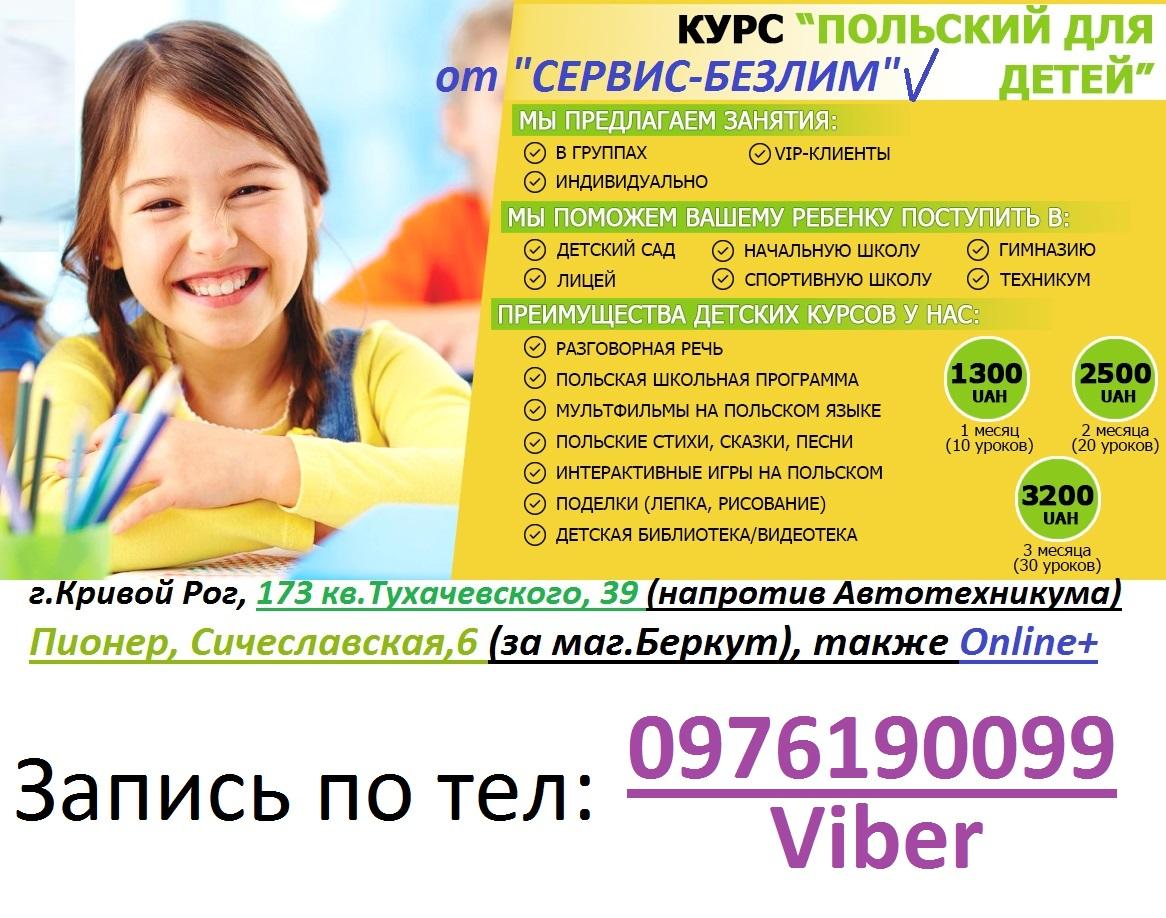 Курсы польского для детей в Кривом Роге и онлайн