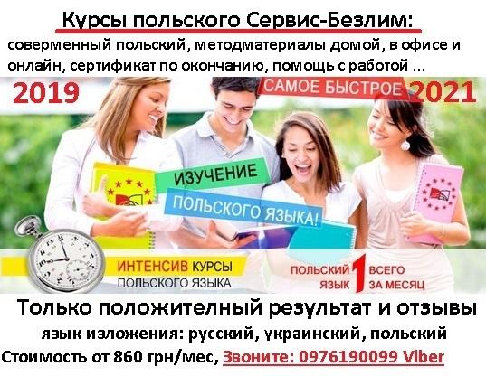 Курсы польского онлайн Киев, Харьков, Днепр, Запорожье