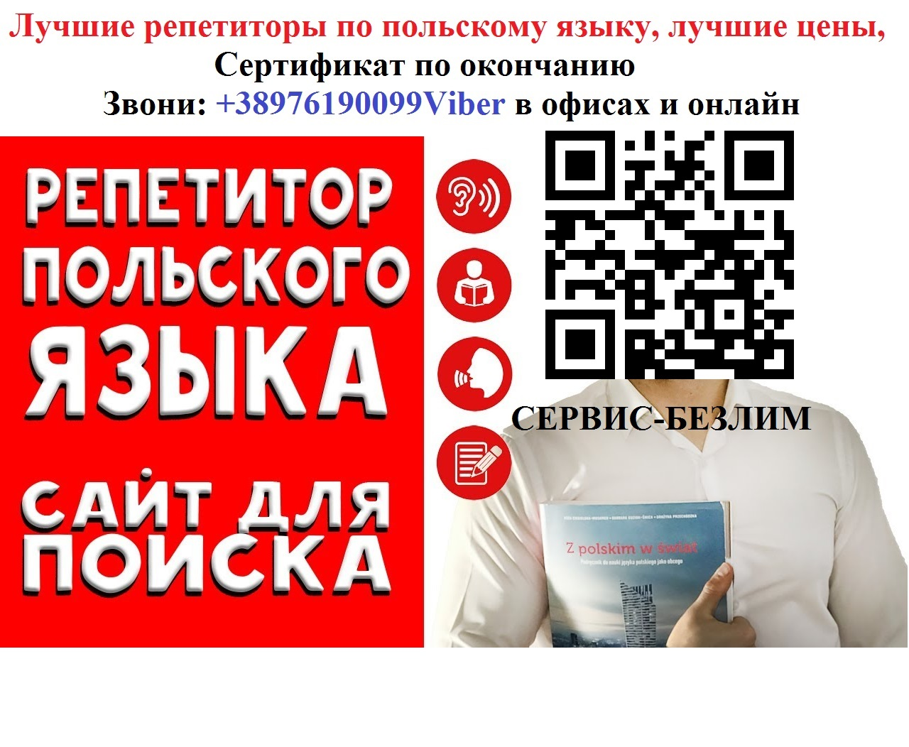 Курси польскої мови в Кривому Розі, Києві, Харкові, Запоріжжі