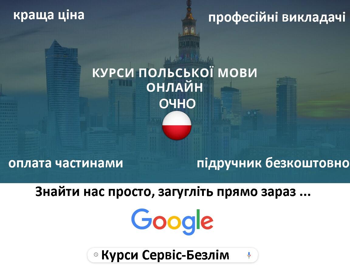 Набор на курсы польского языка в Кривом Роге