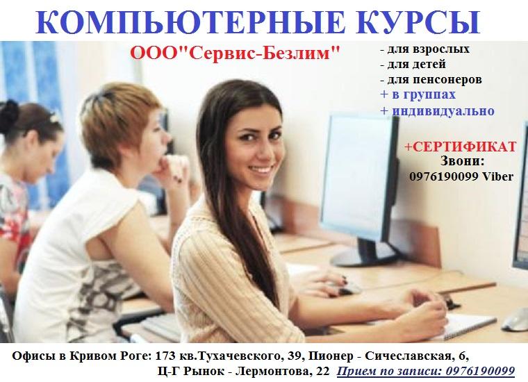 Компьютерные курсы онлайн в Кривом Роге
