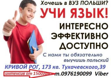 Набор на курсы польского в Кривом Роге на 02.03.2020
