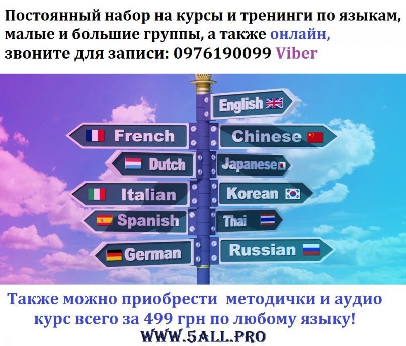 Груповые тренинги и курсы по языкам