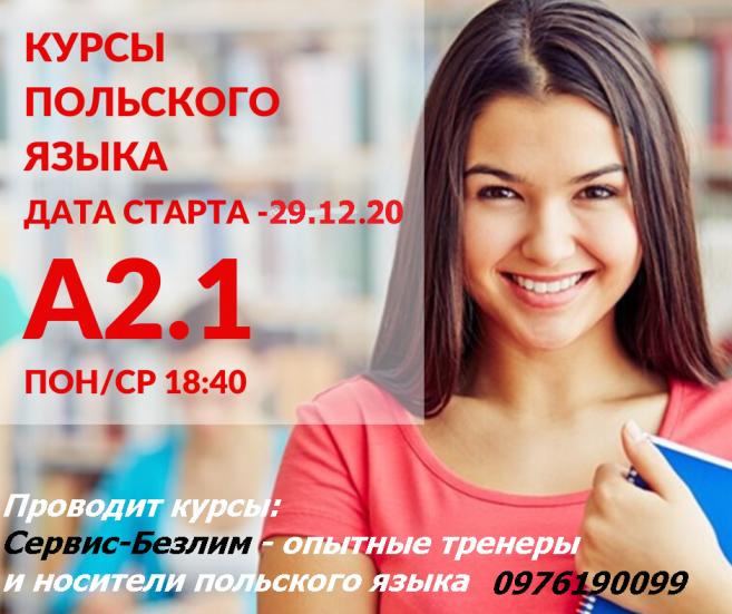 Очно-заочные курсы польского языка Кривой Рог Украина