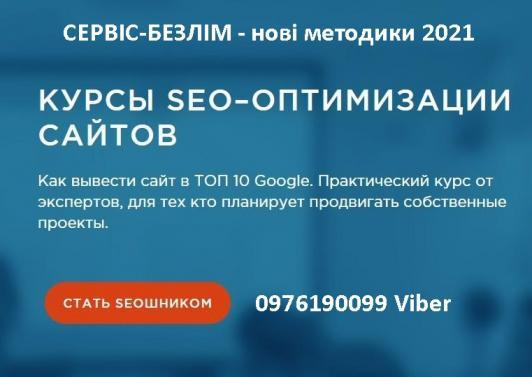 Компьютерные курсы онлайн в Украине