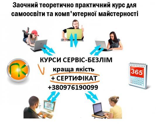Заочний комп'ютерний курс з елементами онлайн та сертифікатом
