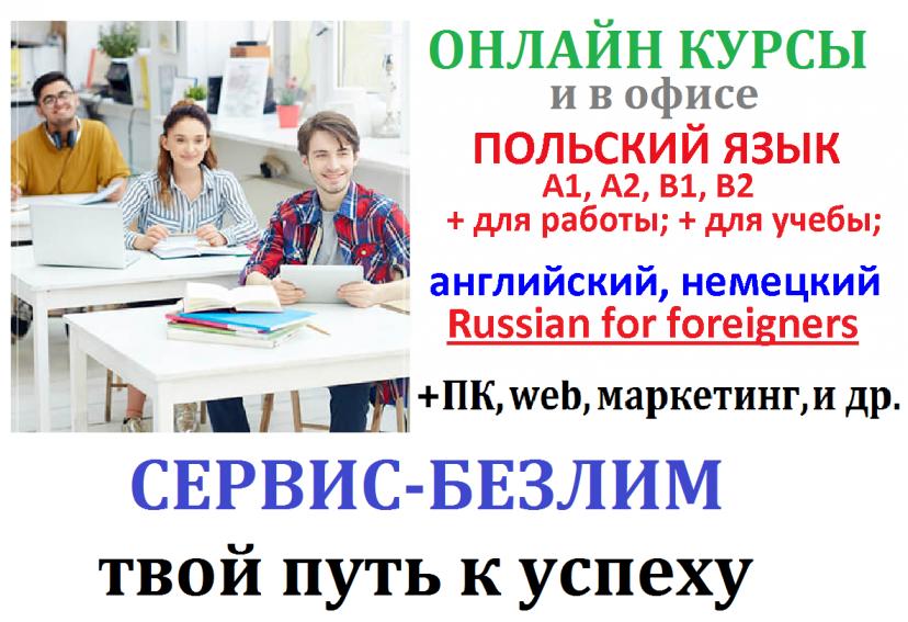 Курси польської мови онлайн та в офісі з сертифікатом