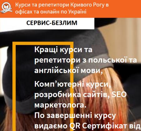 Кращі онлайн курси польської, англійської, компьютерні, інтернет з видачею сертифката.