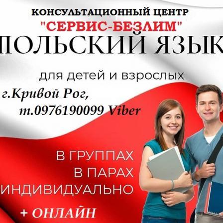 Полный курс польского языка А1-Б2 для поступающих в университеты Польши