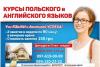 Экспресс курс Польского языка для работы за границей