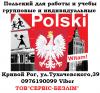 курсы польского языка в Кривом Роге