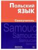 Польский язык. Самоучитель / Jezyk Polski: Samouczek. Живой язык