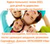 Курс польська мова для дітей онлайн