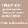 Онлайн курсы польского произношения