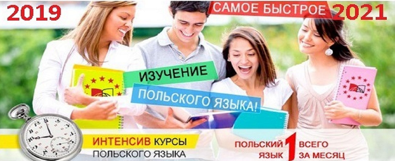 Интенсивный курс польского языка очно в офисе