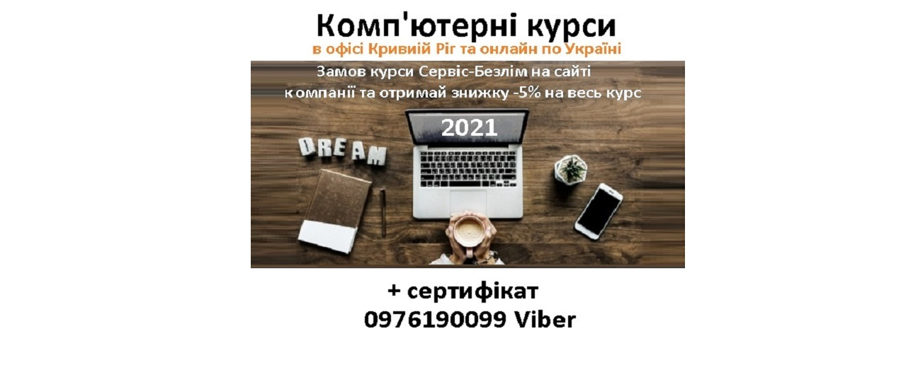 Курс Оператор ПК и интернет в Кривом Роге